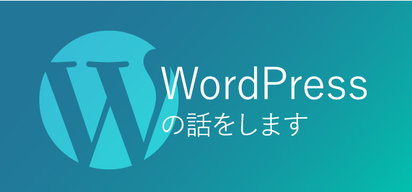 WordPressの話